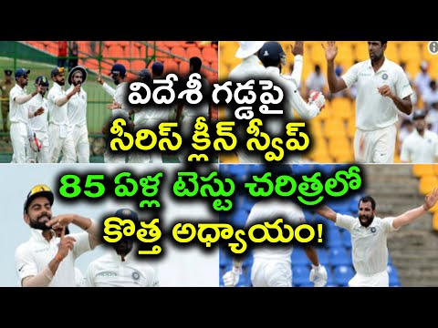 IND Vs SL 2017 Test Series :India thrash Sri Lanka For Historic 3-0 Clean Sweep | Oneindia Telugu