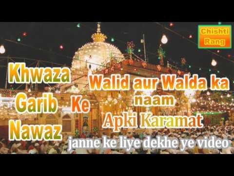 Khwaja Garib Nawaz ki Karamat | Walid aur Walda ka naam mubarak