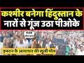 POK के दिल में हिंदुस्तान बसा है । Headlines India