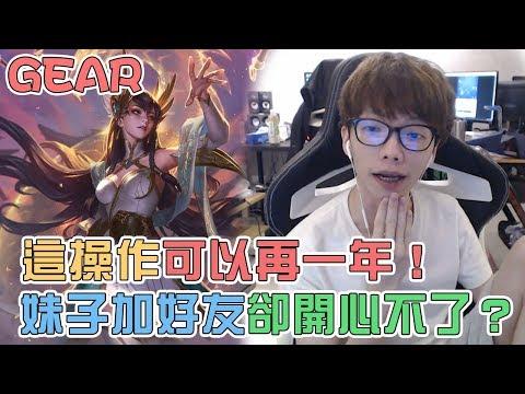 【Gear】伊瑞莉亞花式穿插敵人!花輪單身多年的瘋狂手速?!