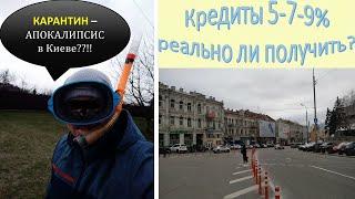 КОРОНАВИРУС в Украине! КАРАНТИН в Киеве!  Доступные КРЕДИТЫ 5-7-9%.  Как получить кредит в карантин