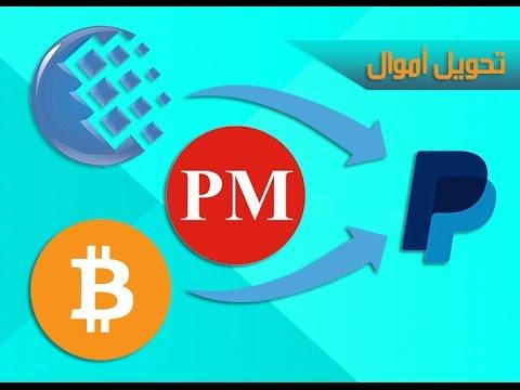 تحويل المال من Webmoney Perfectmoney Bitcoin إلى Paypal