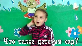 Интервью в детском саду (VIDEO SMILE)