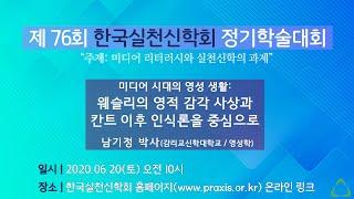 남기정 박사_제76회 한국실천신학회 온라인 정기학술대회