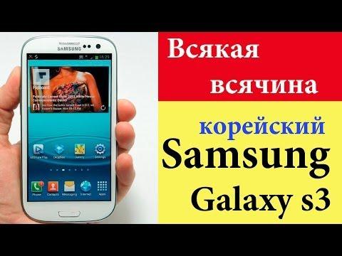 Корейский Samsung galaxy s3