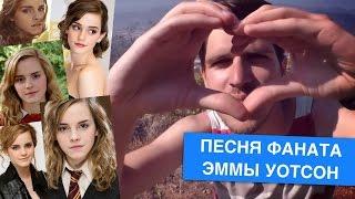 Руслан Усачев - Песня фаната Эммы Уотсон