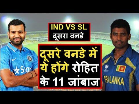 India vs Sri Lanka 2nd ODI in Mohali: Team India Playing XI in 2nd ODI | Headlines Sports