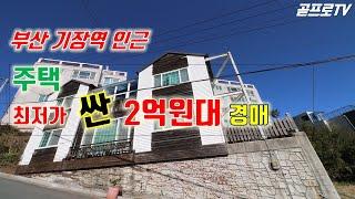 [ 부산주택 ] 부산시 기장군 기장읍 청강리 아주 싼 …