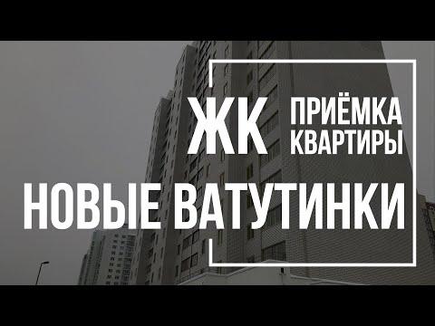 """Приёмка квартиры в ЖК """"Новые Ватутинки"""""""