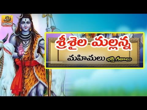 నివే నా గానమంటూ మల్లన్న | Lord Shiva Devotional Songs | Srisaila Mallanna Songs | Devotional Songs