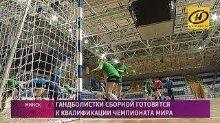 Белорусские гандболистки сыграют с командами Швейцарии, Турции и Косово