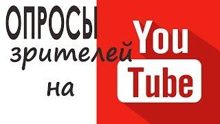 Опросы на YouTube ютуб. Новая подсказка на ютуб 2016