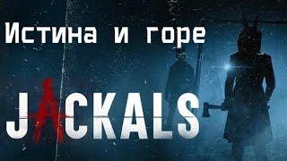 Обзор фильма Круги дьявола / Шакалы (2018)