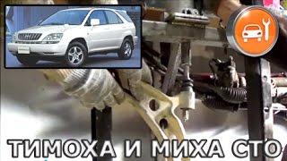 Toyota Harrier, Lexus RX300, RX350 - Замена передних сайлентблоков передних рычагов