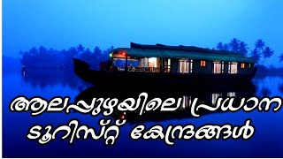 Top Tourist Places to Visit in Alleppey|Tourism Kerala|Malayalam Travel Video|#Ksvlogger