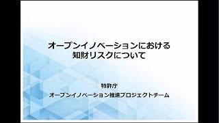 動画 令和元年度知的財産権制度説明会(実務者向け) 35. オープンイノベーションにおける知財リスクについて
