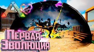БЕЗЖАЛОСТНЫЙ РАПТОР - ARK Survival Evolved PARADOS #11