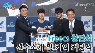 [Freecs 창단식] 프릭스 선수 소개 & 케…