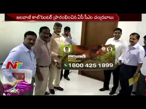 AP CM Chandrababu Naidu Launches Jalavani Call Center || Nara Lokesh || NTV