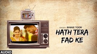 New Punjabi Songs 2016 | Binnie Toor: Hath Tera Fad Ke | Latest Punjabi Romantic Song 2016