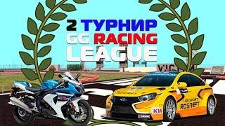 Второй турнир GG Racing League на сервере ABSOLUTE RP PLATINUM