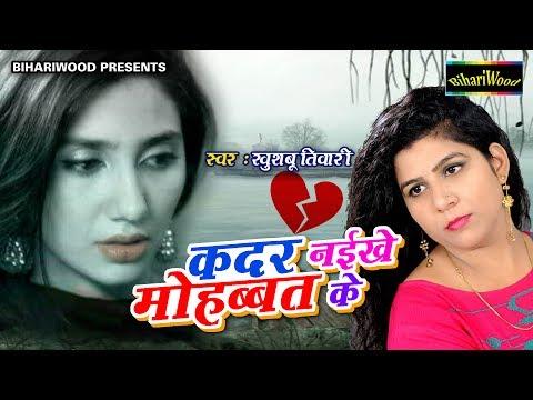 Khushboo Tiwari का सुपरहिट दरद भरा गाना !! कदर नईखे मोहब्बत के !! Bhojpuri New Sad Song 2017