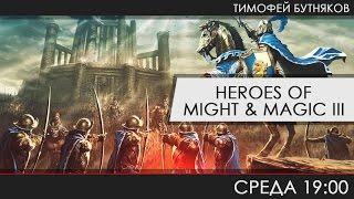 Heroes of Might & Magic III HD - Как молоды мы были!