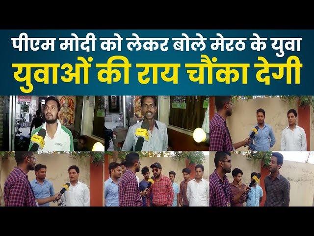 Public Opinion: PM Modi के कार्यकाल से बेहद नाखुश Meerut के युवाओं ने कही ऐसी-ऐसी बातें