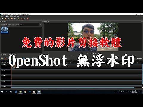 免費的影片剪接軟體OpenShot基本教學│成品沒有浮水印│基本剪接及配樂可使用