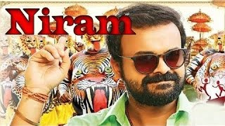 Niram - Malayalam Movie - 1999 | Kunchacko Boban | Shalini | Malayalam Online Cinema