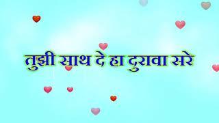 Tujhe Prem Majhla Kalu Lagle Lyrics | Phulpakhru | Romantic Song | Zee Yuva