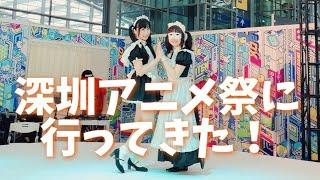 相川なつ中国紀行~深圳アニメ祭に行ってきた!~