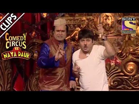 Raja Babu And Nandu | Comedy Circus Ka Naya Daur