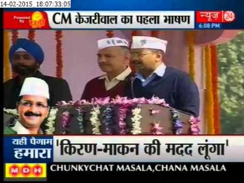 Delhi Chief Minister Arvind Kejriwal First Speech