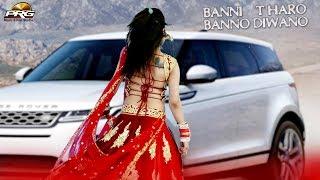Banni Tharo Banno Diwano आ गया राजस्थान का 1 No का दमदार और धमाकेदार Fortuner DJ Song