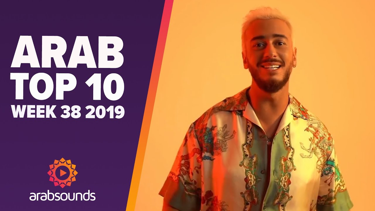 Top 10 Arabic Songs (Week 38, 2019): Saad Lamjarred, Hussein El Deek, Manal & more!