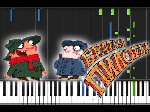 Следствие ведут Колобки на пианино (кавер + урок)