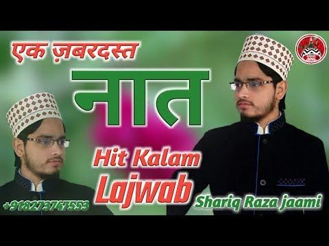 Super Hit Naat 2018 || Mere Sarkar Zamne Ko Duwa Dete Hain || By Shariq Raza Jaami Naat Sharif