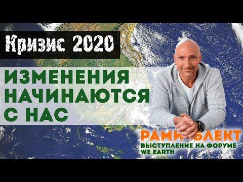Кризис 2020. Изменения начинаются с нас. Рами Блект - выступление на онлайн форуме We Earth