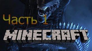 Minecraft - Alien Isolation (Часть 1) [Страшные карты]