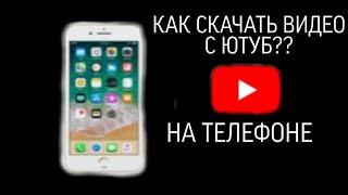 Как на телефоне скачать видео с ютуба бесплатно и без программ и приложений!!!!