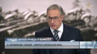 Комдив Чапаев: Правда и вымысел [Хроники Царьграда]