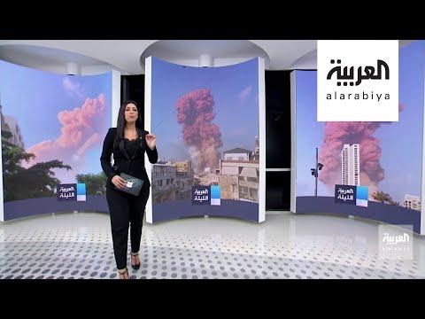ما قصة الموجة البرتقالية التي ظهرت بانفجار بيروت؟  - نشر قبل 2 ساعة