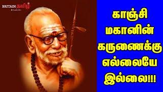 Periyava   காஞ்சி மகானின் கருணைக்கு எல்லையே இல்லை!!!   Maha Periyava