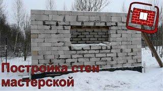 Постройка мастерской из белорусского пеноблока