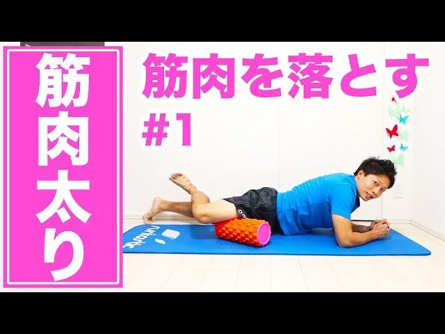 【筋肉太り解消】部活で付き過ぎた筋肉と脂肪を落とす筋膜リリース