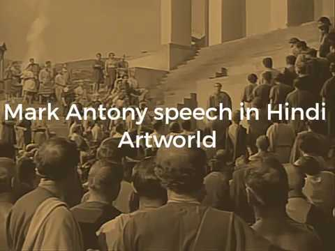 mark antony s funeral oration A line-by-line dramatic verse analysis of mark antony's speech julius caesar friends, romans / come i to speak in caesar's funeral antony returns to the.
