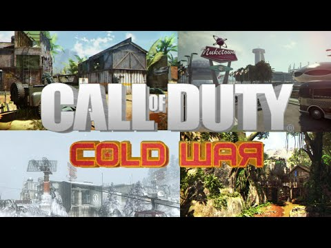 LEAKED MAPS COMING TO BLACK OPS COLD WAR - NUKETOWN ...