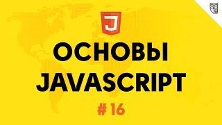Основы javascript 16 - DOM (объектная модель документа)