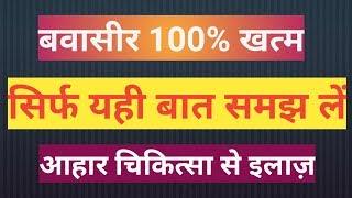 Piles बवासीर को खत्म करने का सबसे अध्भुत फॉर्मूला - Natural Methods to cure Plies & Fistula in Hindi thumbnail
